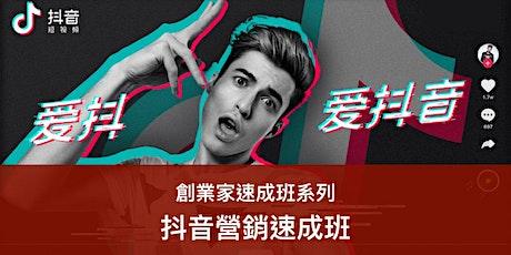 抖音TikTok營銷速成班 (1/4) tickets