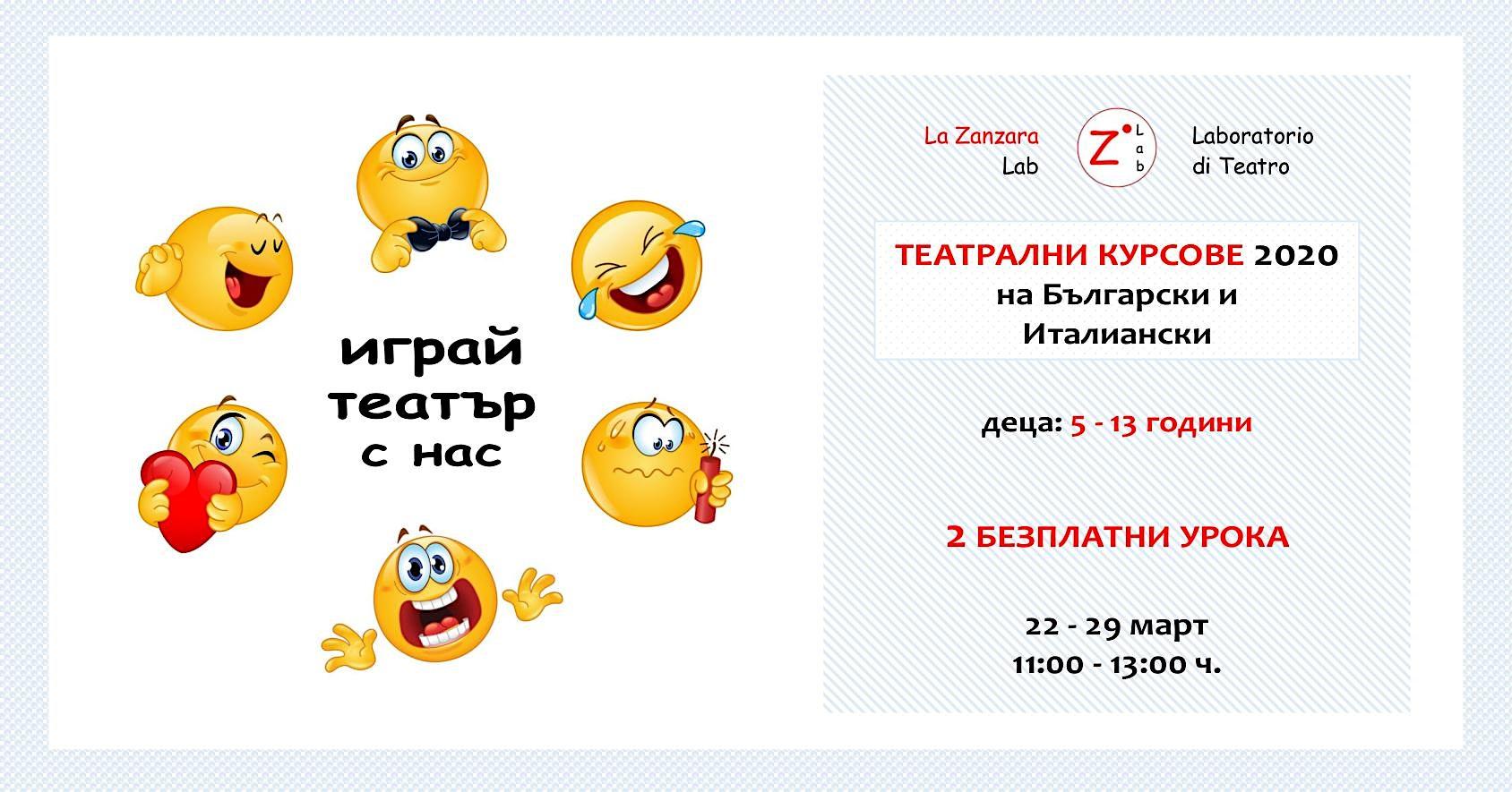 Театрален курс - ИГРАЙ ТЕАТЪР С НАС - FA' TEATRO CON NOI