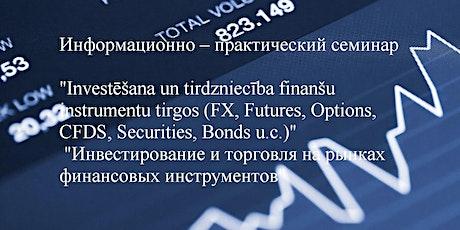 Инвестирование и торговля на рынках финансовых инструментов - семинар tickets