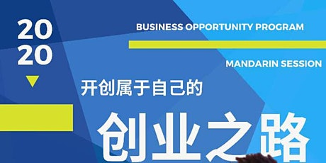 Business Opportunity Program 创业说明会 tickets