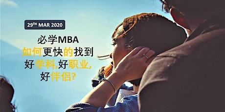 *[免费必学MBA:如何更快的找到好学科,好职业,好伴侣?] tickets