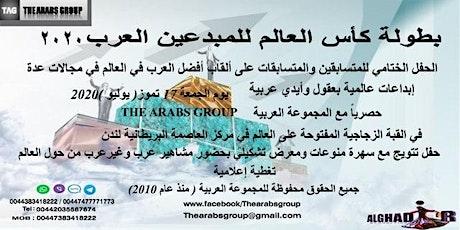 The Arabs Group Exhibition & Awards 2020 بطولة كأس العالم للمبدعين العرب tickets
