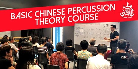 Basic Chinese Percussion Theory Course tickets