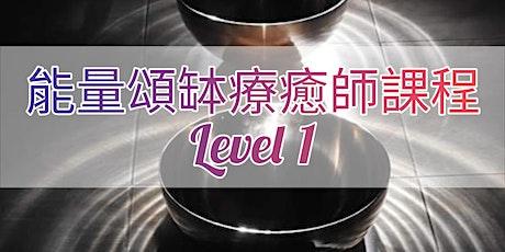 能量頌缽療癒師課程 Level 1 tickets