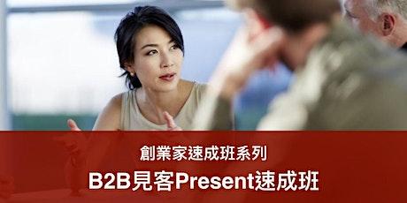 B2B見客Present速成班 (9/4) tickets