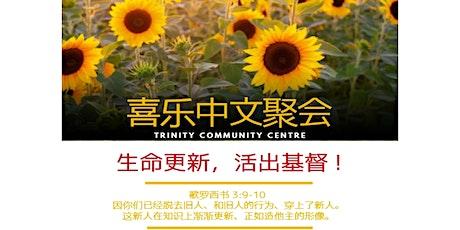 Mandarin Service 喜乐中文聚会 tickets
