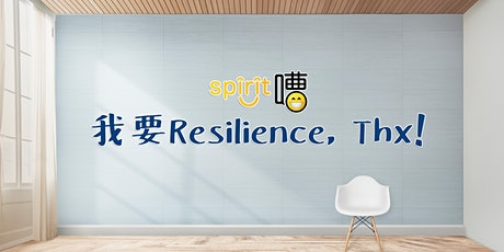 [Online] Spirit嘈 Weekend | 我要Resilience, Thx! tickets