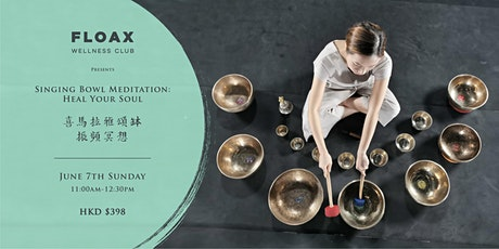 喜馬拉雅頌缽振頻冥想 Singing Bowl Meditation: Heal Your Soul tickets