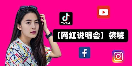 【网红说明会】槟城 - 16/4/2020 tickets