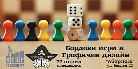 Наука на Борда: Бордови игри и Графичен дизайн tickets