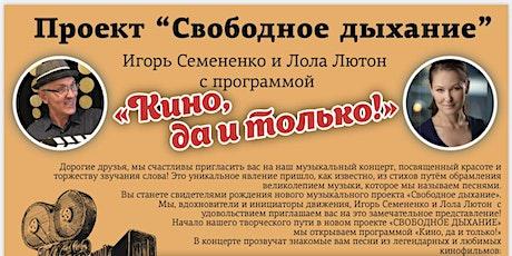 КИНО ДА И ТОЛЬКО! - reschedule tickets
