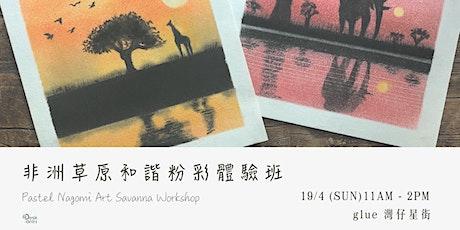 非洲草原和諧粉彩體驗班  Pastel Nagomi Art Savanna Workshop tickets