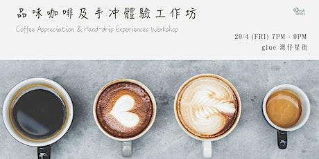 品味咖啡及手冲體驗工作坊  Coffee Appreciation & Handdrip experiences tickets