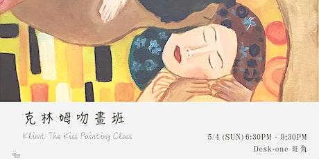 克林姆【吻】畫班  Klimt The Kiss Painting Class tickets