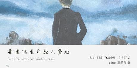 弗里德里希旅人畫班  Friedrich Wanderer Painting Class tickets