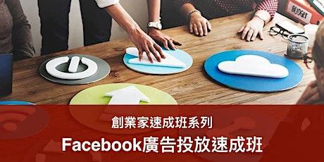 Facebook廣告投放速成班 (10/4) tickets