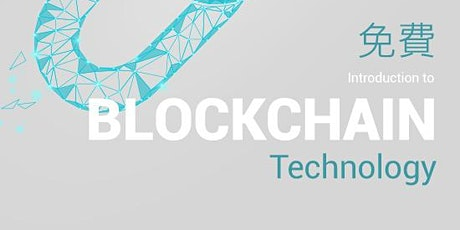 免費 - Introduction to Blockchain Technology (Cantonese Speaker) tickets
