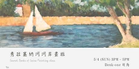 秀拉塞納河河岸畫班  Seurat Banks of Seine Painting Class tickets