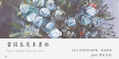 雷諾瓦花束畫班 Renoir Bouquet Painting Class tickets