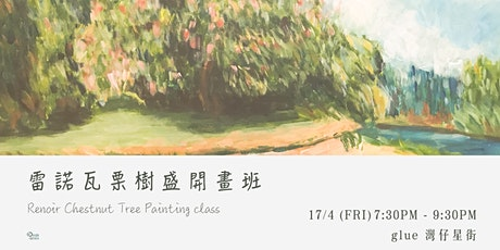 雷諾瓦栗樹盛開畫班  Renoir Chestnut Tree Painting Class tickets