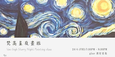 梵高星夜畫班  Van Gogh Starry Night Painting Class tickets