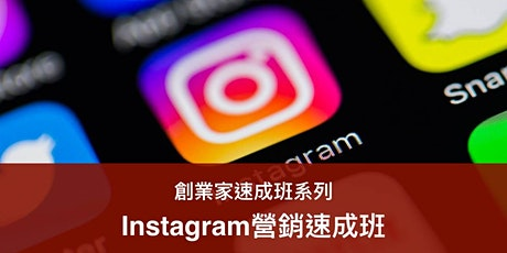 Instagram營銷速成班 (13/4) tickets