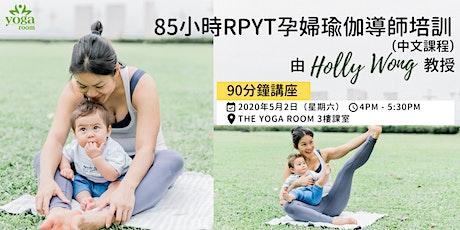 85小時RPYT孕婦瑜伽導師培訓講座 - 由Holly Wong教授 tickets