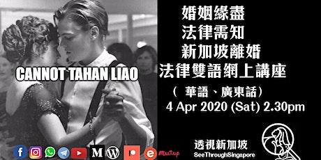 【婚姻緣盡 法律需知】新加坡離婚法律雙語網上講座 4 Apr 2020 (Sat) 2.30pm tickets