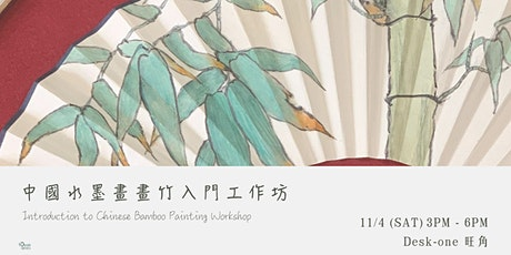 中國水墨畫 – 畫竹入門工作坊    Introduction to Chinese Bamboo Painting Workshop tickets