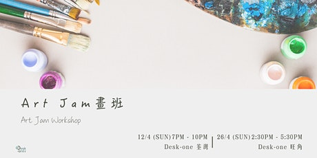 Art Jam畫班  Art Jam Workshop tickets