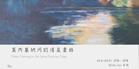 莫內塞納河的清晨畫班  Monet Morning on the Seine Painting Class tickets