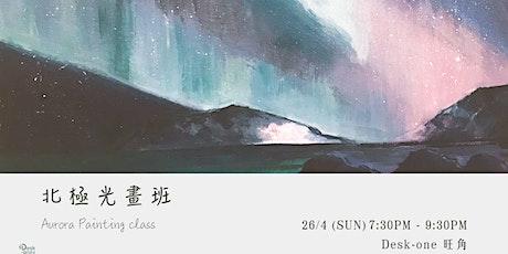 北極光畫班  Aurora Painting class tickets