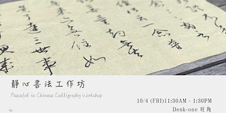 靜心書法工作坊  Peaceful in Chinese Calligraphy Workshop tickets