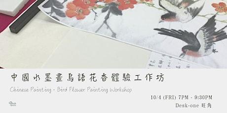 中國水墨畫 – 鳥語花香體驗工作坊  Chinese Painting –  Bird Flower Painting Workshop tickets