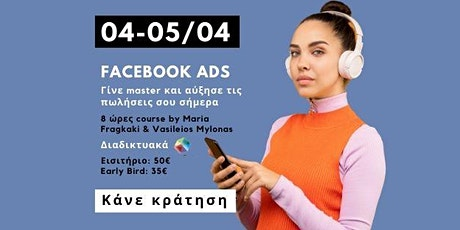 Facebook Ads Μαθήματα tickets