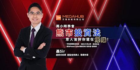 【MegaHub x 聶Sir專題講座】兩小時學會熊市投資法,眾人皆醉你還在爆賺! tickets