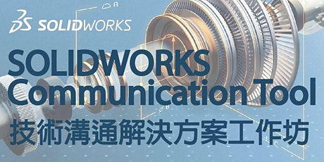 SOLIDWORKS  Communication Tool 技術溝通解決方案工作坊 4月班 tickets