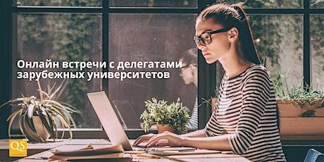Онлайн встречи с делегатами зарубежных университетов - Санкт-Петербург tickets