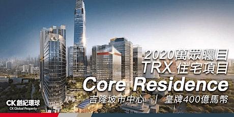 吉隆坡第二家園—Core Residence展銷會 | MM2H & Kuala Lumpur Real Estate Investment tickets