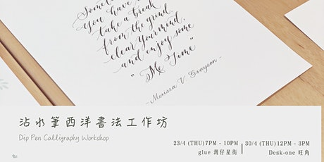 沾水筆西洋書法工作坊    Modern Calligraphy Workshop tickets