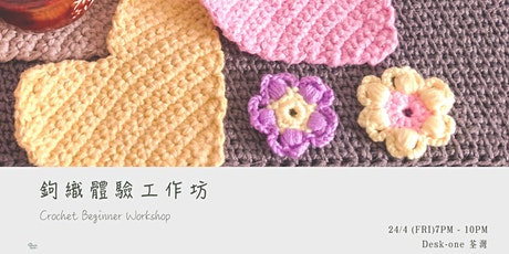 鉤織體驗工作坊 Crochet Beginner Workshop tickets