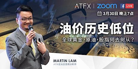 ATFX-线上讲座-黄金白银-原油期货-环球股指课题 tickets