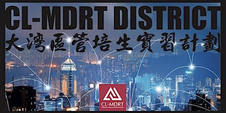 CL-MDRT區域 - 大灣區管培生實習計劃 tickets