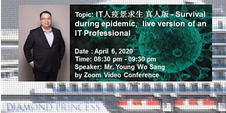 IT 人疫景求生真人版 Survival during epidemic,  live version of an IT Professional tickets