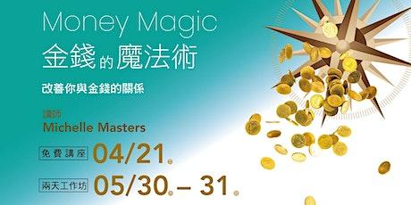 《金錢的魔法術工作坊 - 免費講座》 tickets