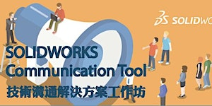 SOLIDWORKS  Communication Tool 技術溝通解決方案工作坊 4月班