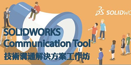 SOLIDWORKS  Communication Tool 技術溝通解決方案工作坊 4月班 tickets