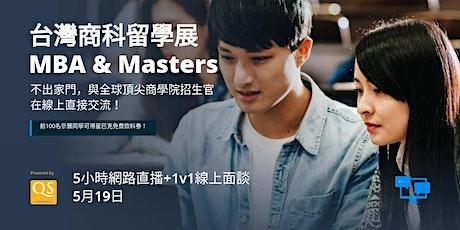 2020年台灣MBA留學展 - 線上活動 tickets