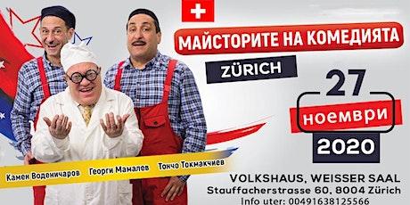 27.11.20 | Майсторите на Комедията I Zürich Tickets