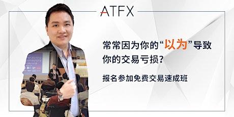 ATFX-网络研讨会-在这种情况下该选择投资什么市场 tickets